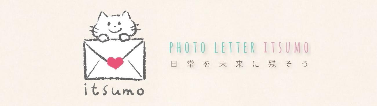 お手紙のような写真を残したい